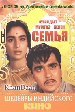 Постер фильма Семья (1965)