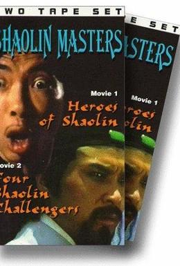Постер фильма Это были герои (1970)