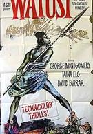 Ватуси (1959)