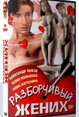 Постер фильма Разборчивый жених (1993)
