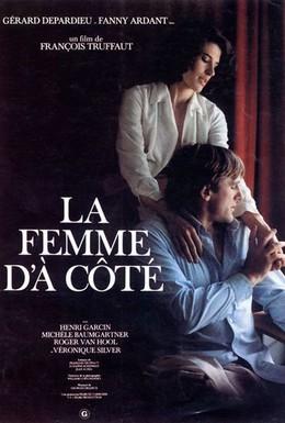 Постер фильма Соседка (1981)