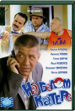 Постер фильма На белом катере (2005)