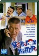 На белом катере (2005)