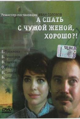 Постер фильма А спать с чужой женой, хорошо?! (1992)