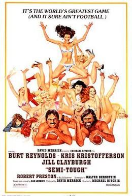 Постер фильма Крутой наполовину (1977)