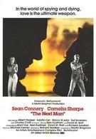 Следующий человек (1976)