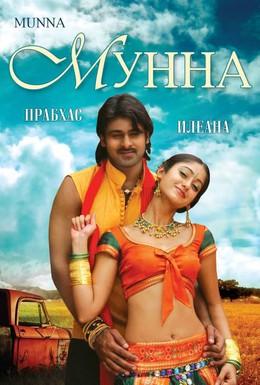 Постер фильма Мунна (2007)