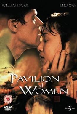 Постер фильма Участь женщины (2001)