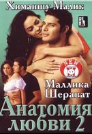 Анатомия любви 2 (2003)