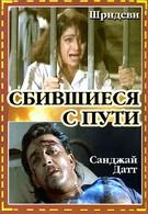 Сбившиеся с пути (1993)