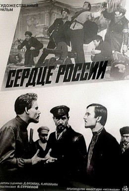 Постер фильма Сердце России (1970)