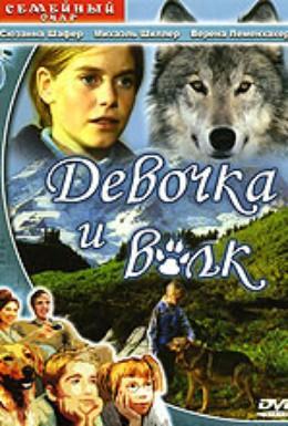 Постер фильма Девочка и волк (1999)