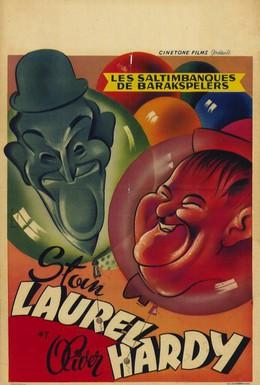 Постер фильма Грязная работа (1933)