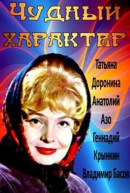 Постер фильма Чудный характер (1970)