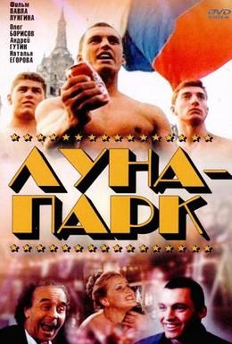 Постер фильма Луна-парк (1992)