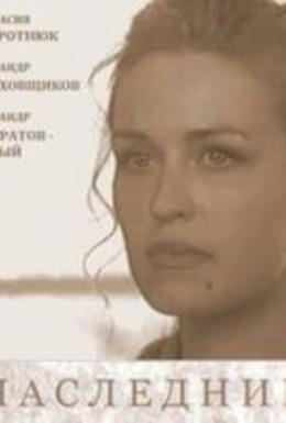 Постер фильма Наследник (2002)