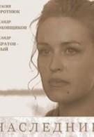 Наследник (2002)