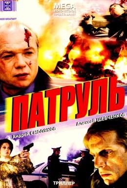 Постер фильма Патруль (2006)