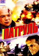 Патруль (2006)