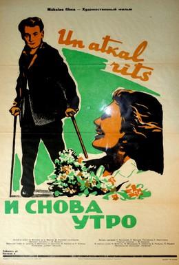 Постер фильма И снова утро (1961)