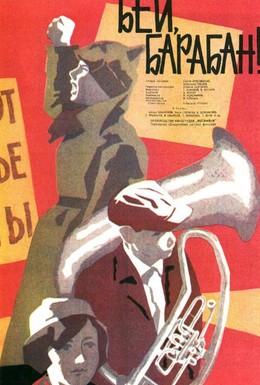 Постер фильма Бей, барабан! (1962)