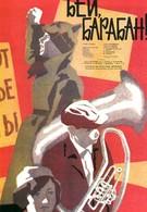 Бей, барабан! (1962)