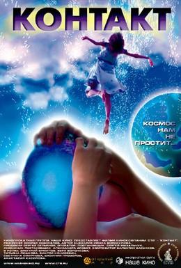 Постер фильма Контакт (2005)