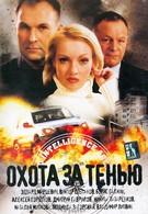 Охота за тенью (2005)