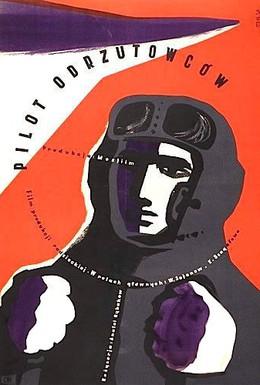 Постер фильма Цель его жизни (1957)