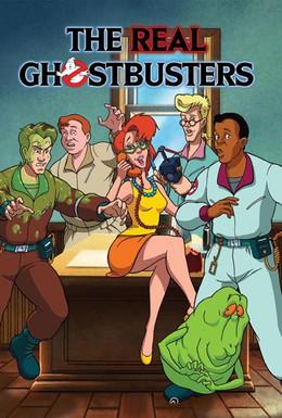 Постер фильма Настоящие охотники за привидениями (1986)