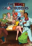 Настоящие охотники за привидениями (1986)