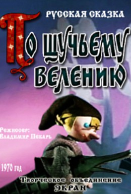 Постер фильма По щучьему велению (1970)