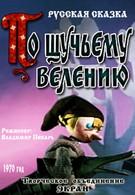По щучьему велению (1970)