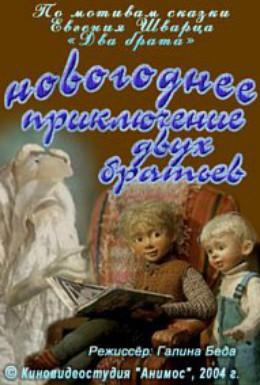 Постер фильма Новогоднее приключение двух братьев (2004)