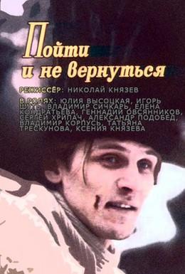 Постер фильма Пойти и не вернуться (1992)