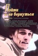 Пойти и не вернуться (1992)
