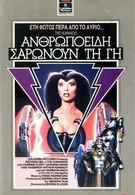 Гуманоид (1979)