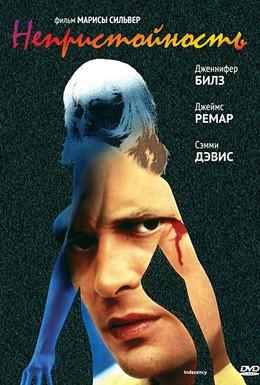 Постер фильма Непристойность (1992)