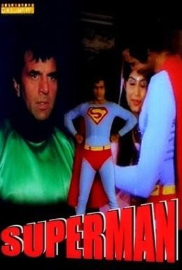 Постер фильма Супермен (1987)