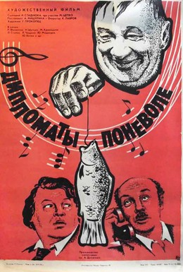 Постер фильма Дипломаты поневоле (1977)
