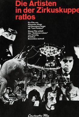 Постер фильма Артисты под куполом цирка: Беспомощны (1968)