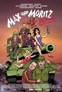 Постер фильма Макс и Мориц: Перезагрузка (2005)