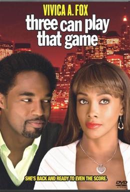 Постер фильма В эту игру могут играть трое (2007)