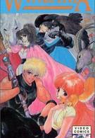 Виндария (1986)