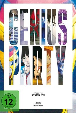 Постер фильма Гениальная вечеринка: За гранью (2008)