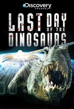 Постер фильма Последние дни динозавров (2010)