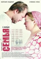 Семья (2008)