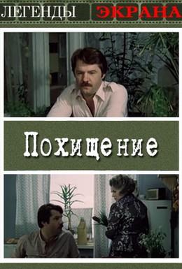 Постер фильма Похищение (1984)