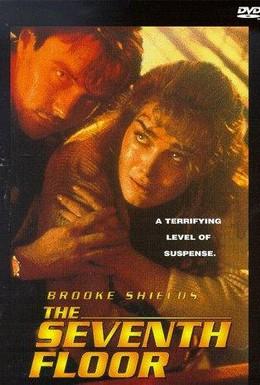 Постер фильма Седьмой этаж (1994)