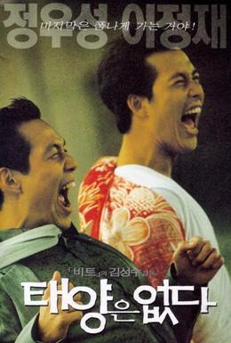 Постер фильма Город восходящего солнца (1998)